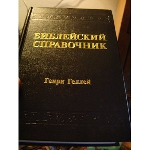 Halley's Bible Handbook (In Russian)