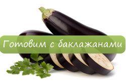 Рецепты из баклажанов с фото