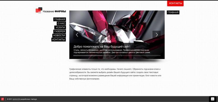 Запуск облегченного сайта для начинающих фирм - MIADA