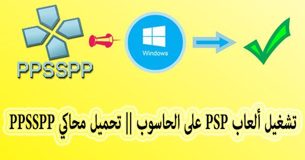 تشغيل ألعاب Psp على الحاسوب و تحميل محاكي Ppsspp على الكمبيوتر Gaming Logos Psp Nintendo Wii Logo