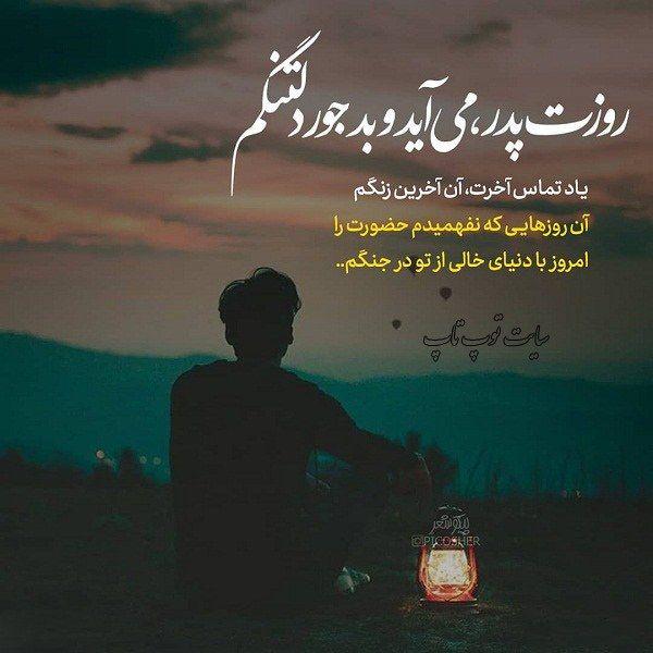 عکس نوشته پسرونه درباره مرگ پدر 1398 جدید Farsi Poem Poems Quotes