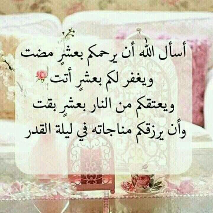 تقبل الله منا ومنكم وغفر الله لنا ولكم ورزقنا مناجاته في ليلة القدر Ramadan Quotes Ramadan Cool Words