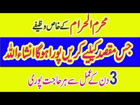 Muharram ul Haram Ka Wazifa 2017 For Every Hajat Aur Maqsad Main Kamyabi