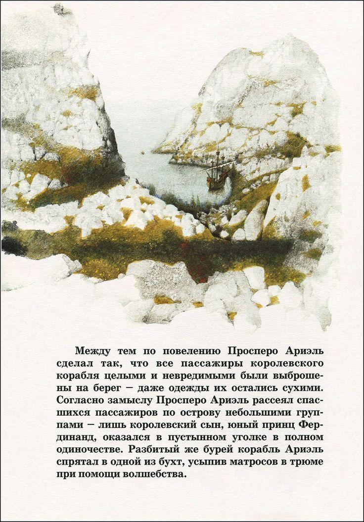 The Tempest. Illustrator Pavel Tatarnikov..