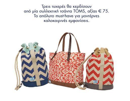 Τρεις τυχερές θα κερδίσουν από μία συλλεκτική handmade τσάντα ΤOMS, αξίας € 75. Το απόλυτο must-have για μοντέρνες καλοκαιρινές εμφανίσεις.