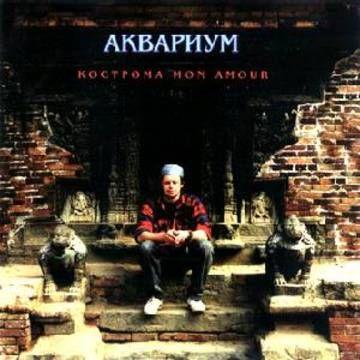 Кострома Mon Amour - Аквариум I Борис Гребенщиков I БГ