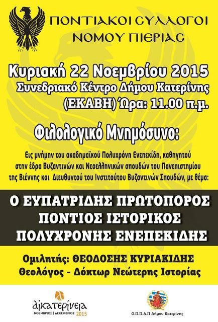 e-Pontos.gr: Φιλολογικό μνημόσυνο εις μνήμην του ακαδημαϊκού Πο...