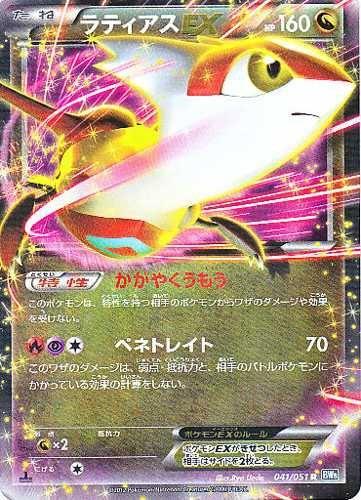 Pokemon 2012 BW#8 Thunder Knuckle Latias EX Holofoil Card #041/051