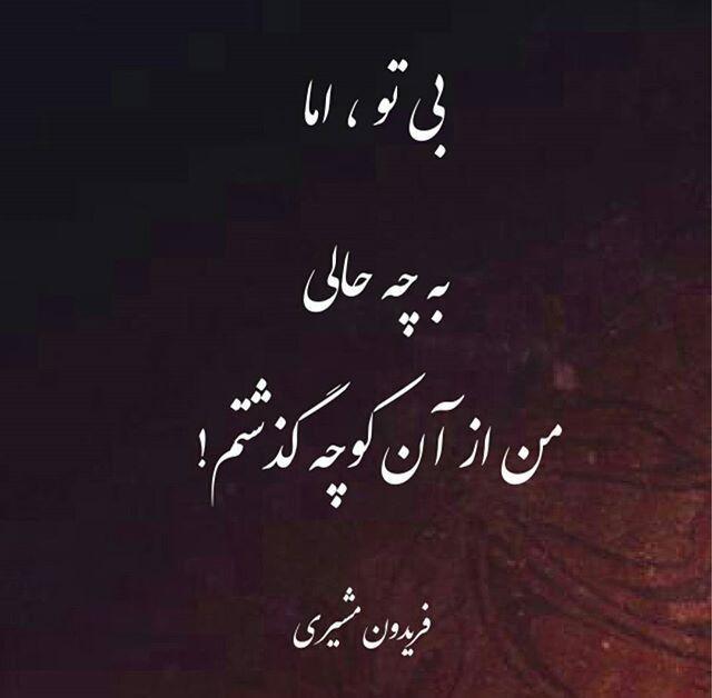 اشعار فریدون مشیری Persian Poem Calligraphy Literary Text Persian Poetry