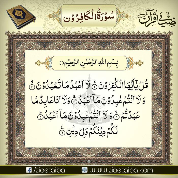 Surah Kafiroon #Image
