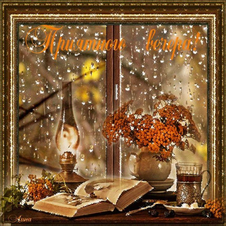 Пейзаж для, открытка уютного осеннего вечера