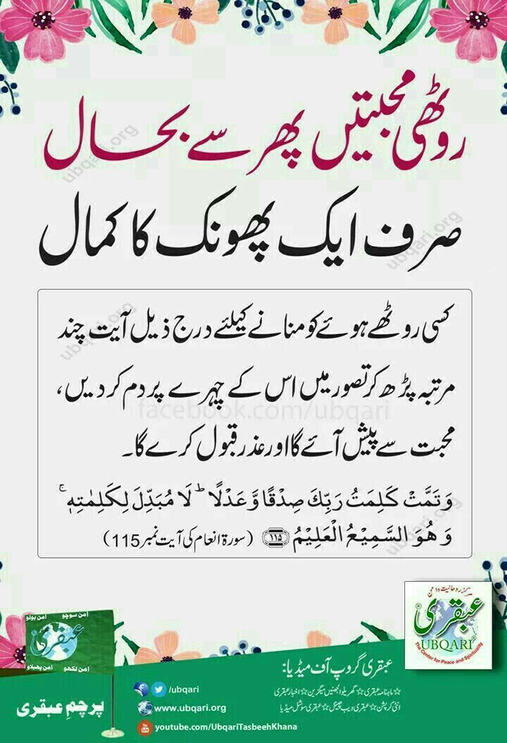 Khushi | khushi | Allah islam, Duaa islam, Islamic qoutes