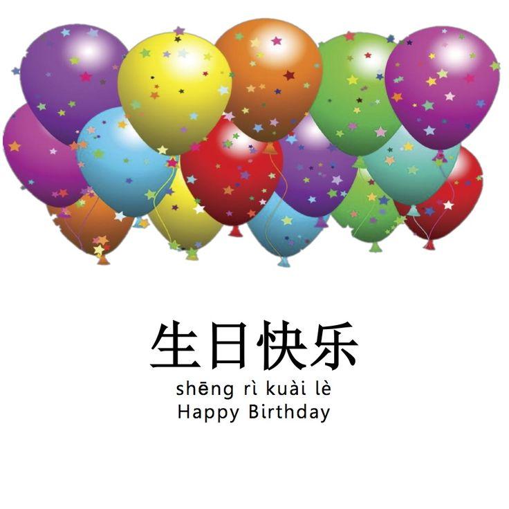 happy birthday in chinese mandarin - Google Search