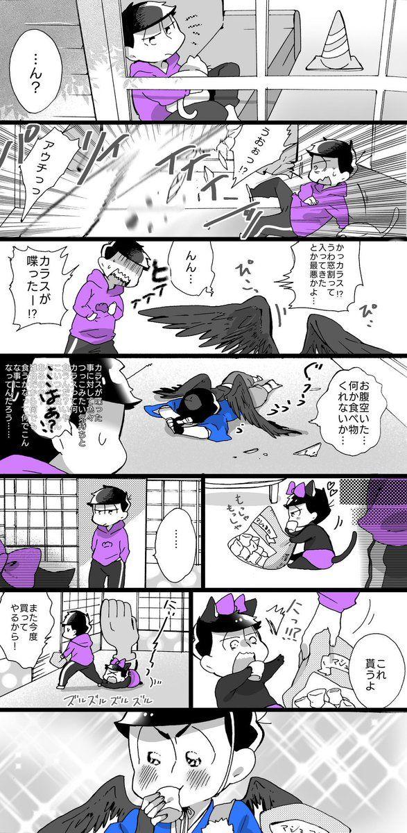 【一カラ漫画】「カラスが喋ったー!?」(むつご松)