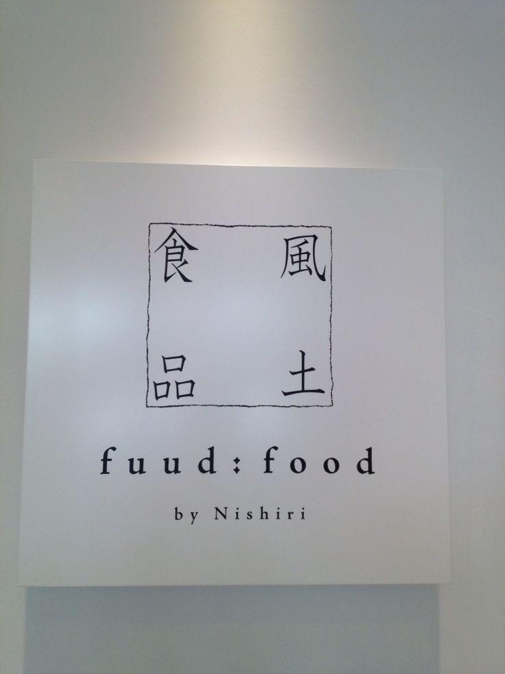 京都祇園・西利のお漬物バイキング「風土食品」