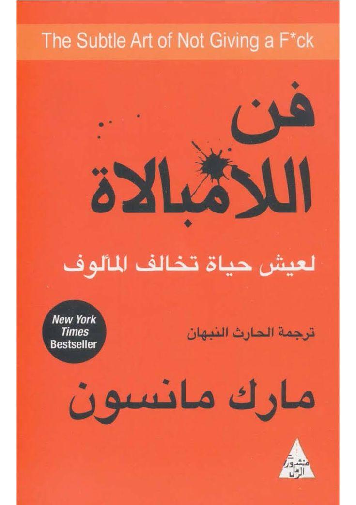 تحميل كتاب تطوير الذات pdf