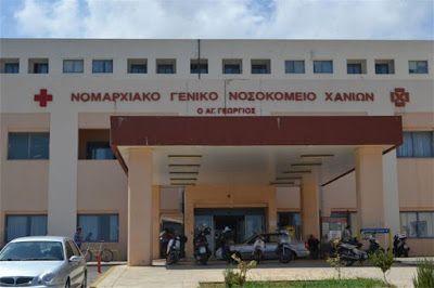 ΕΛΛΗΝΙΚΗ ΔΡΑΣΗ: Λειτουργία Αιμοδυναμικού Εργαστηρίου Στεφανιογραφί...