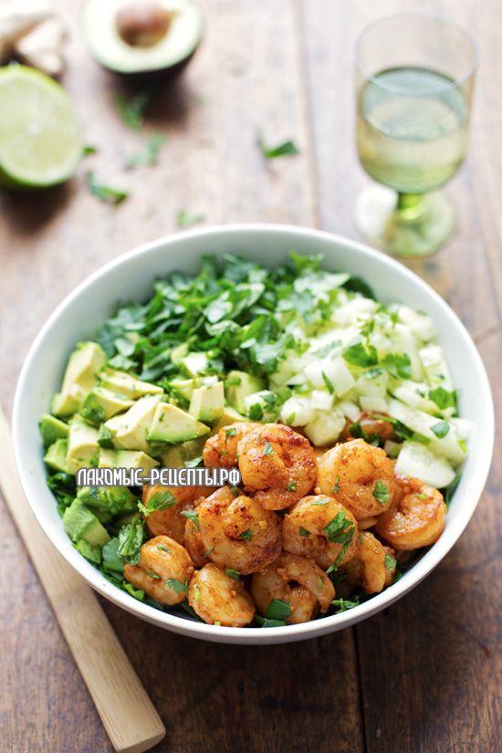 Салат с авокадо, острыми креветками и соусом мисо