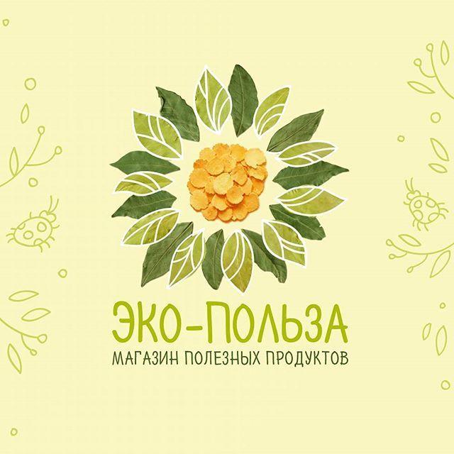 Серия фотоиллюстраций и обновленный логотип магазина полезных эко-продуктов Эко-Польза @eco_polza_irk . Больше наших логотипов по тэгу#logo -- #logo #logotype #identity #лого#branding #eco #organic #экопольза #эко #logopond #graphicdesign #logooftheday #логотип #logodesign #logoinspiration #logoroom #logomaker