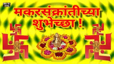Happy Makar Sankranti 2017 Images Wallpapers Pictures   Happy Makar Sankranti 2017 Wishes Greetings QuotesHappy Makar Sankranti Images WallpapersHappy Makar Sankranti Wishes In HindiHappy Makar ... {TOP} Happy New Year 2017 HD Wallpaper Images Download  Happy Makar Sankranti 2017 Wishes GreetingsQuotesHappy Makar Sankranti Images WallpapersHappy Makar Sankranti WishesIn HindiHappyMakar ... {TOP}HappyNew Year2017HDWallpaper Images Download  Happy Makar Sankranti 2017 WishesSMSGreetingsin…