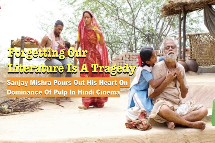 Sanjay Mishra Pours Out His Heart On Dominance Of Pulp In Hindi Cinema