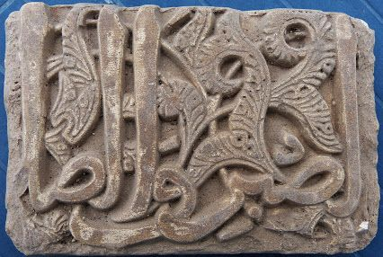 A fragment of Nasrid frieze (15 x 22 x 3.5 cm): originated from Andalusia and probably from Alhambra palace, Granada ca 13th-14th cent. AD.