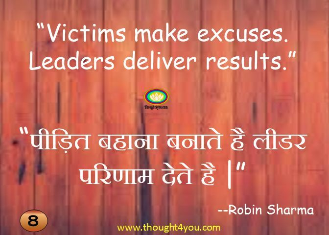 Quote of the day, Quotes, Quotes in Hindi, Motivational Quotes, Inspirational Quotes, Best Quotes, Positive Quotes, Nice Quotes, Good Quotes ,Quotes by Robin Sharma, Robin Sharma quotes, Robin Sharma quotes in Hindi ,Quote of the day in Hindi , Quote of the day in English , आज का विचार ,suvichar , suvichar in hindi , hindi Quotes , suvichar images , Quotes with Suggestion , Quotes Images, Quotes Meaning, Robin Sharma, Quotes on Life, Quotes and Sayings,