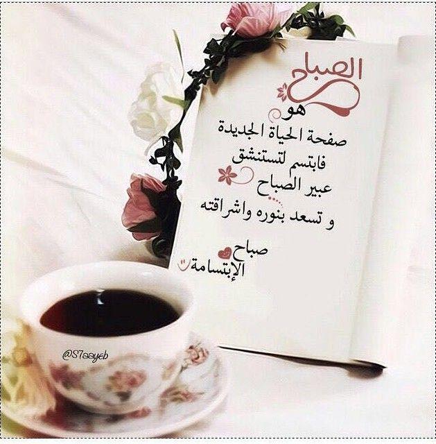 الص باح هو صفحة الحياة الجديدة Good Morning Image Quotes Beautiful Morning Messages Good Morning Quotes