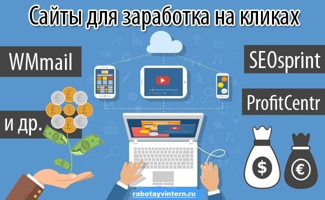 Способы заработка денег в интернете на кликах блог про заработка в интернете
