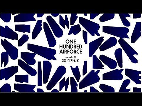 One Hundred Airmen / 100인의 공군 #10. 3D Design Airmen - YouTube