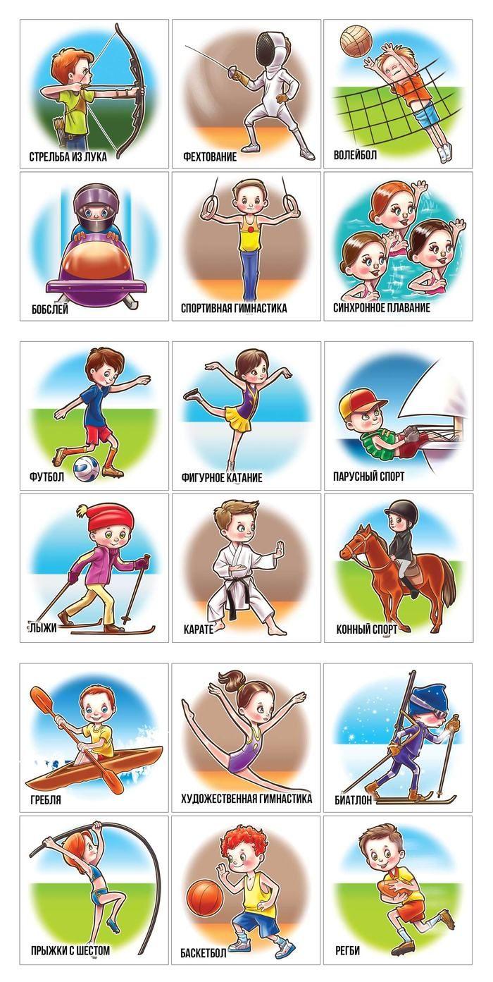 Детское лото. Спорт 1