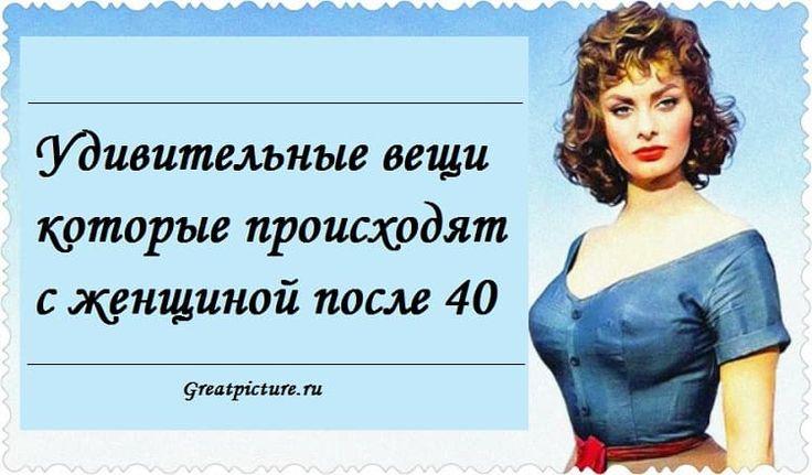 Картинки с 40 летием женщине смешные