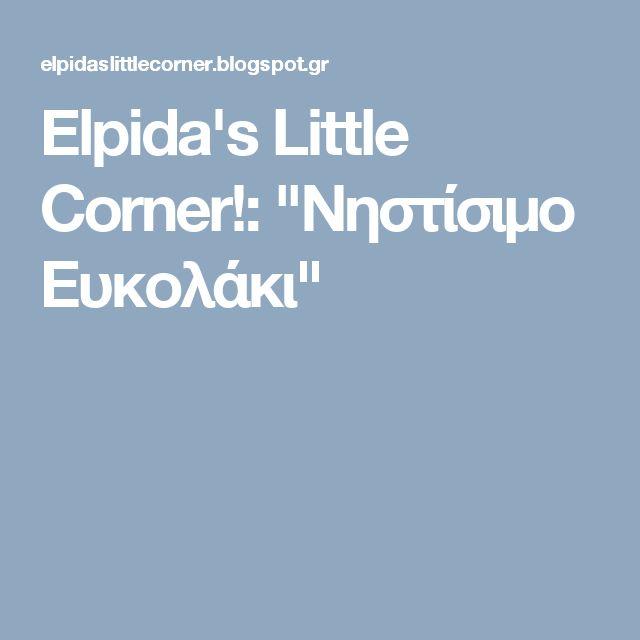 "Elpida's Little Corner!: ""Νηστίσιμο Ευκολάκι"""