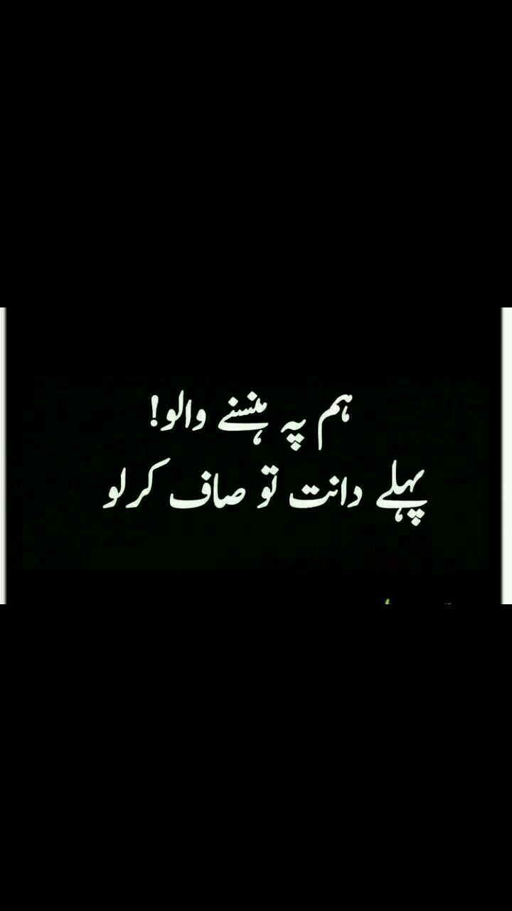 Pin By Nooray On Urdu Quotes Funny Quotes In Urdu Urdu Funny Quotes Fun Quotes Funny