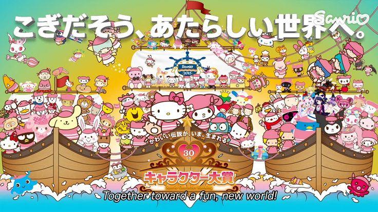 第30回 サンリオ キャラクター大賞2015!投票受付中! The 30th Sanrio Character Ranking!