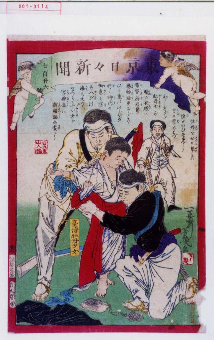 Artist: Ochiai Yoshiiku  Title:「東京日々新聞 七百廿六号」  Date:1874
