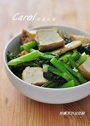 芥蘭菜炒油豆腐