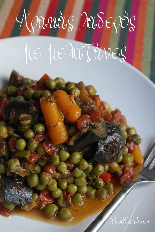 Συνταγή: Αρακάς λαδερός με μελιτζάνες ⋆ CookEatUp