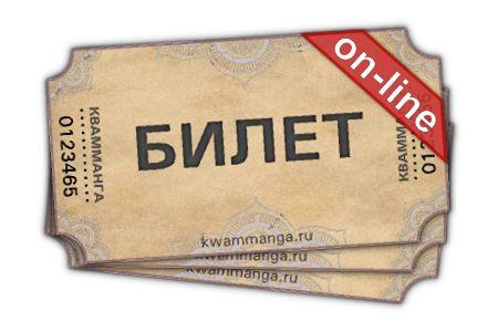 Купить билет on-line