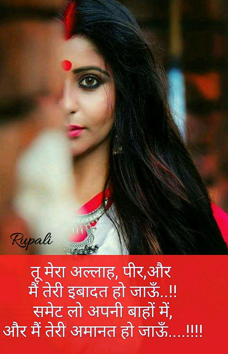 Sexy hindi shayari assured, that