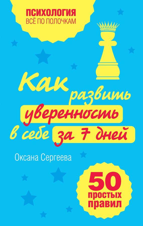 Как развить уверенность в себе за 7 дней: 50 простых правил - Сергеева Оксана