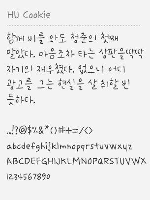 Free korean fonts || HU Cookie