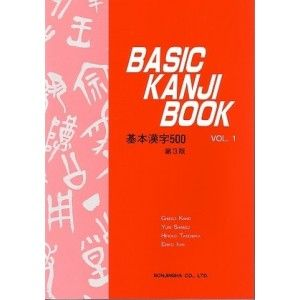 Basic Kanji book 1 &2 are effective books for studying Kanji, which is necessary to read and write Japanese. In these texts, Kanji are examined according to the following five features.  Kanji with complicated shapes Kanji comprised of several components Independent characters which both express a meaning by themselves and play an important role in forming other words The combination of Kanji and Hiragana or Katakana in written language characters with several different readings and…