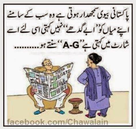 fbfunnyphoto: Funny Pakistani Wife Joke Image