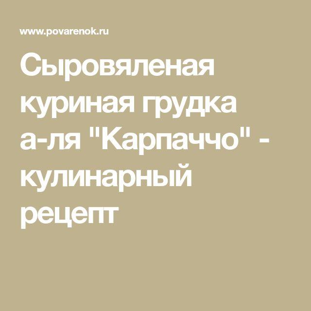 """Сыровяленая куриная грудка а-ля """"Карпаччо"""" - кулинарный рецепт"""