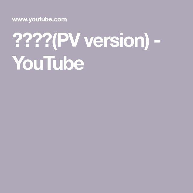 右肩の蝶(PV version) - YouTube