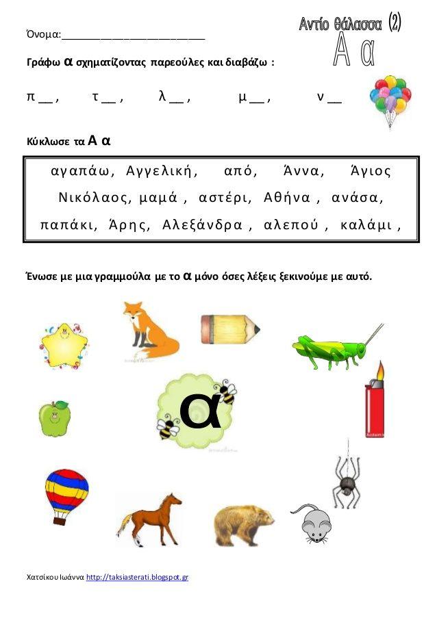 Όνομα:_________________________   Γράφω α σχηματίζοντας παρεούλες και διαβάζω :   π __ , τ __ , λ __ , μ __ , ν __   Κύκλωσε ...