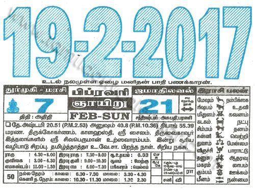 Tamil Daily Calendar 2017 2016 2007 தம ழ த னசர க லண டர Wedding Dates