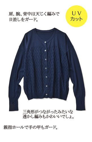 【pick up shop】サッと活躍 UVカットカーディガン(ネイビー)   フェリシモ