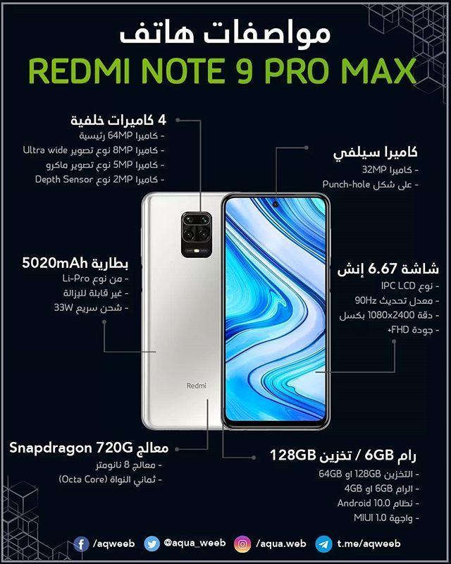 مقومات و خصائص هاتف شاومي الجديد Redmi Note 9 الذي تم الإعلان عنه مؤخرا إليك مقومات نسخة Pro Max الجديدة تبدأ أسع Samsung Galaxy Phone Galaxy Phone Hole Punch